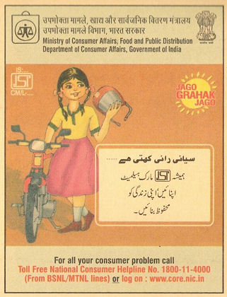 Bi-lingual Meghdoot card promoting the use of safety helmets